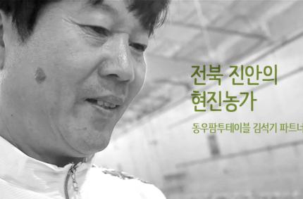 전북 진안의 현진농가
