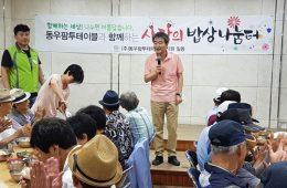 """2017년 """"사랑의 밥상나눔터"""" 삼계탕 무료급식 봉사활동"""
