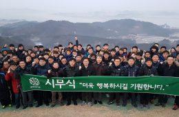 동우팜투테이블 2017 종무식 / 2018 시무식