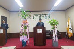 제25기 정기주주총회 개최