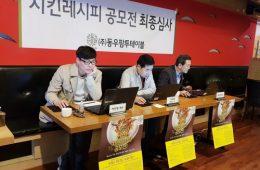 [기사] '제1회 치킨레시피 공모전' 수상자 24명 선정