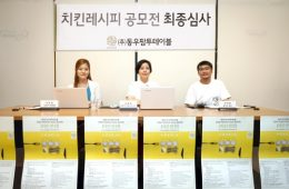 [기사] '제2회 치킨 레시피 공모전' 수상자 24명 선정
