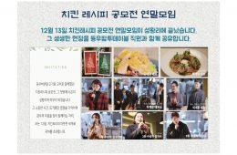 """2018년 동우팜투테이블 """"치킨 레시피 공모전 연말모임""""  동영상"""
