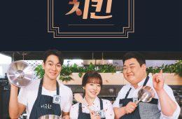 JTBC 치킨쿡방 프로그램 「쉘 위 치킨」 5월 12일(일) 첫방송