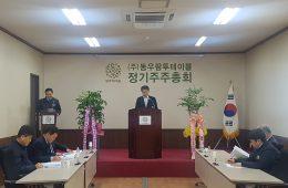 제26기 정기주주총회 개최