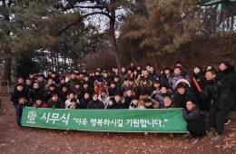 """동우팜투테이블 """"2019년 종무식"""" 과 """"2020년 시무식"""""""