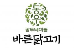 동우팜투테이블 바른닭고기 2021 프리미엄 브랜드 대상 수상!